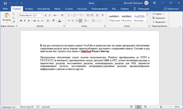 Как переводить тексты с английского на русский