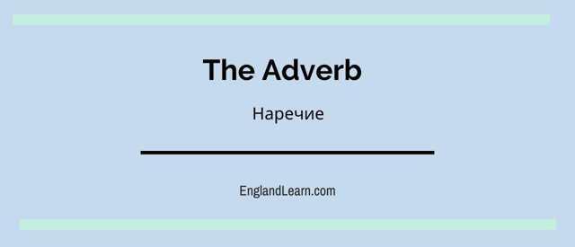 Наречия частотности в Английском языке