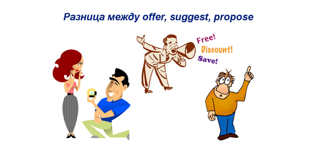 Suggest, offer, propose — разница между словами
