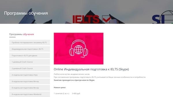 Подготовка к IELTS онлайн — подготовься к экзамену по Скайпу