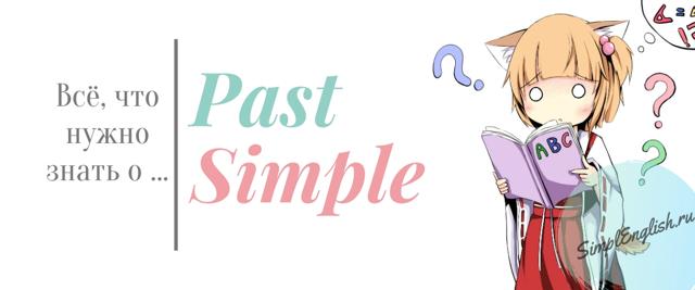 Время Past Simple в английском