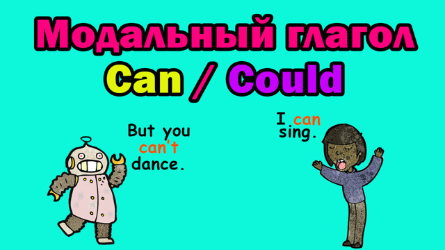 Модальный глагол can (could) + конструкция to be able to do smth