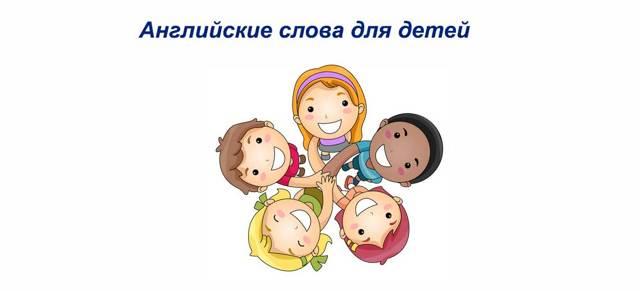 А вы знаете детские слова в английском?