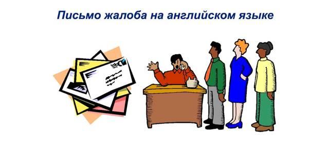 Как писать деловое письмо-жалобу и письмо-извинение на английском языке