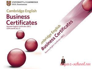 BEC — сертификат для делового английского