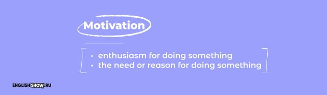 Английский для себя — достаточно ли этой мотивации?