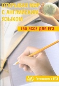 Все, что нужно, для Эссе по Английскому на ЕГЭ