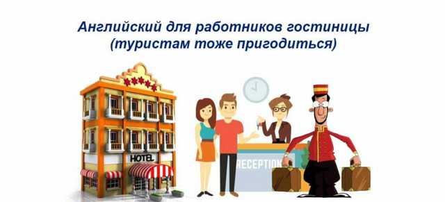 Английский для работников отеля