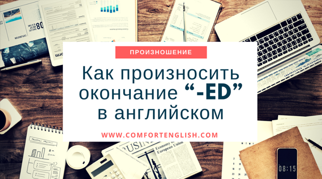 Окончание -ed в Английском Языке. Правила и Произношения
