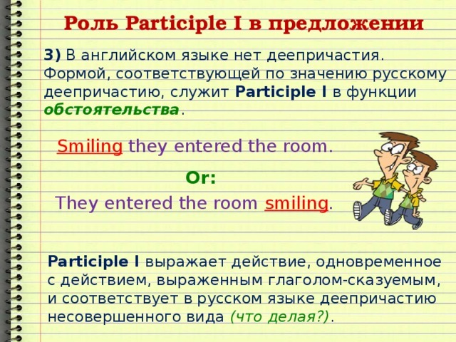 Как употребляется причастие в английском языке