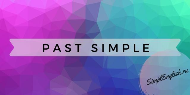 Past Simple Tense — простое прошедшее время в английском языке