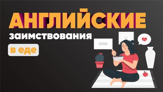 120 русских слов, заимствованных из английского языка