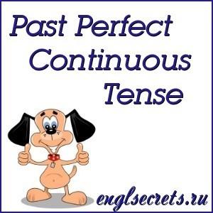 Время Past Perfect Continuous
