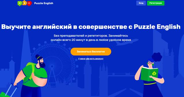 10 причин учить английский язык в онлайн-школе