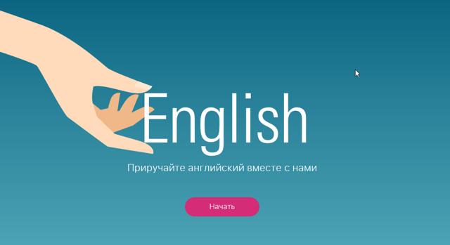 Выучить английский за 3 месяца, или Как не дать себя обмануть