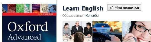 А вы учите английский язык на Facebook?