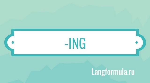 Правила употребления ing окончания в Английском Языке