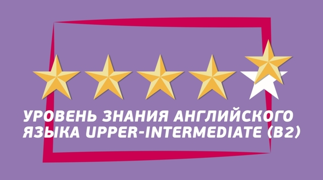 Уровни английского языка: Upper-Intermediate — ступень для жизни за границей
