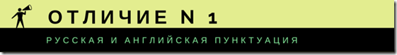 Запятые в английском языке и русском: 6 отличий