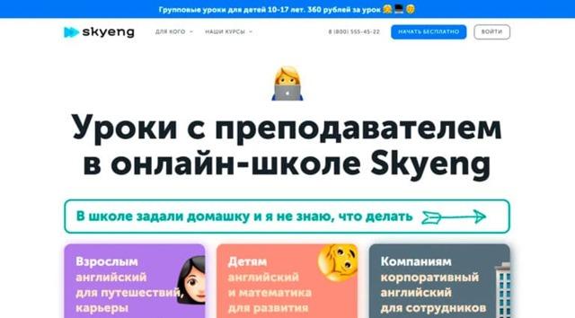 Английский по Скайпу — курсы английского языка в онлайн-школе