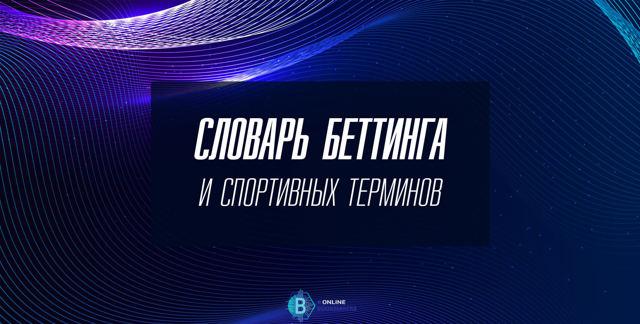 Словарь спортивных терминов и подборка интернет ресурсов