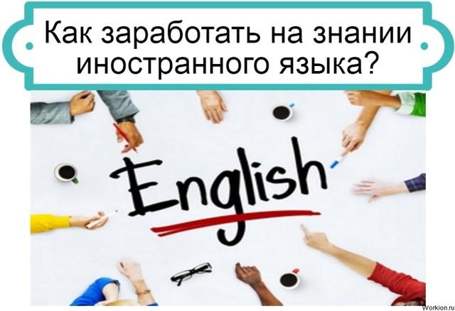 Как выгодно использовать английский язык в Интернете