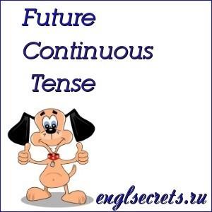 Future Continuous — будущее длительное время в английском языке