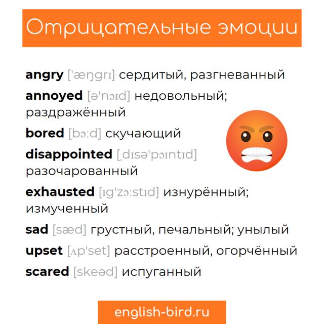 Как выразить эмоции на английском: 66 слов и выражений