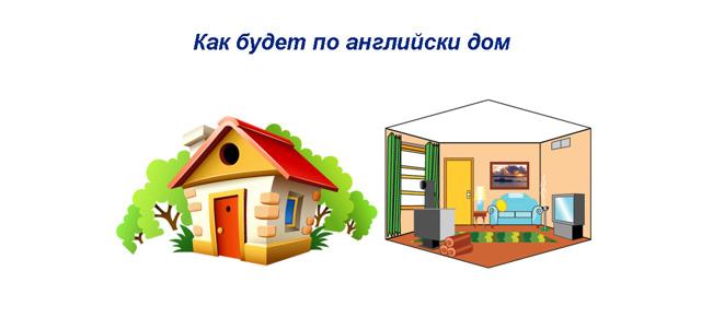 Дом на английском языке. Перевод