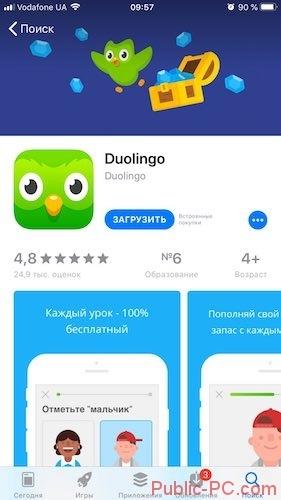 Что вы не знали о приложениях в английском?