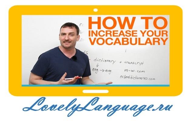 Эффективная техника запоминания английских слов