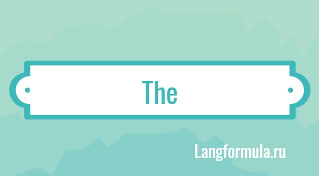 6 правил употребления определенного артикля в английском