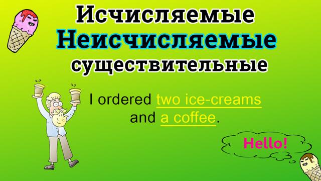 Исчисляемые и неисчисляемые существительные в английском