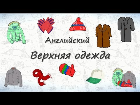 Учим английские слова на тему одежды по видео
