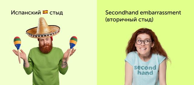 10 идиом на английском языке о странах и национальностях